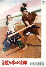 Samurai 3: Duel on Ganryu Island