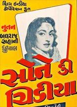 Sone Ki Chidiya
