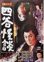 Yotsuya Ghost Story
