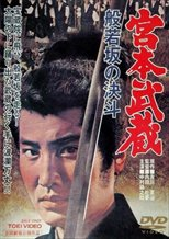 Miyamoto Musashi: Showdown at Hannyazaka Heights