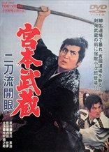 Miyamoto Musashi: The Duel Against Yagyu