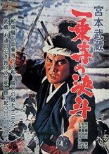 Miyamoto Musashi: The Duel at Ichijoji