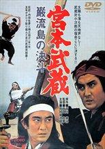 Miyamoto Musashi: Musashi vs. Kojiro
