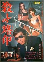 Branded To Kill (1967)