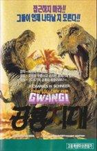 The Valley of Gwangi (1969)