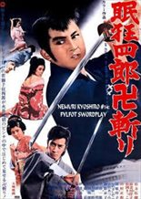 Fylfot Swordplay