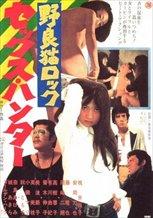 Stray Cat Rock: Sex Hunter (1970)