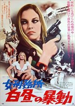Caged Heat (1974)