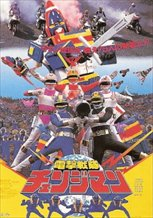 Dengeki Sentai Changeman The Movie 2: Shuttle Base Close Call!