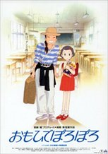 Only Yesterday (1991)