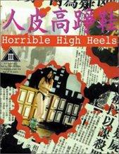 Horrible High Heels