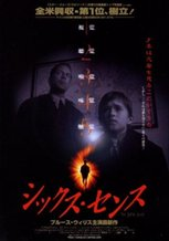 The Sixth Sense 1999 Flickchart