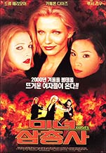Charlie's Angels reviews and rankings