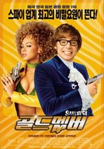 Austin Powers in Goldmember (2002)