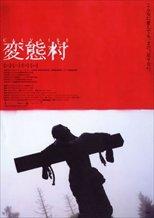 Calvaire (2004)