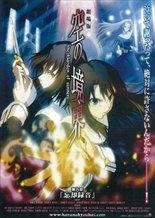Kara no Kyoukai: The Garden of Sinners - Oblivion Recorder - A Fairytale