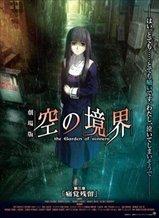 Kara no Kyoukai: The Garden of Sinners - Remaining Sense of Pain