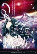 Kara no Kyoukai: The Garden of Sinners - The Hollow Shrine