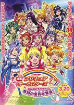 Pretty Cure All Stars DX: Everyone's Friends☆The Collection of Miracles!