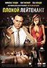 Bad Lieutenant: Port of Call New Orleans (2009)