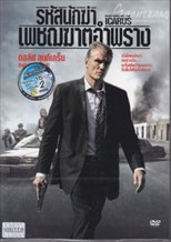 Dolph Lundgren is... The Killing Machine reviews and rankings