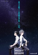 Evangelion 3.0: You Can (Not) Redo