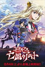 Code Geass: Akito the Exiled - The Wyvern Arrives