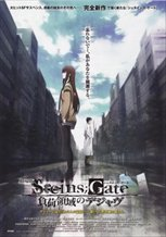Steins;Gate the Movie: Loading Area of Déjà vu
