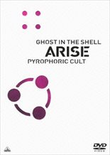 Ghost in the Shell: Arise Border 5 - Pyrophoric Cult