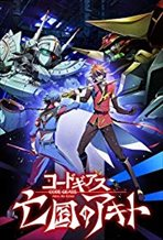 Code Geass: Akito the Exiled 4 - From the Memories of Hatred