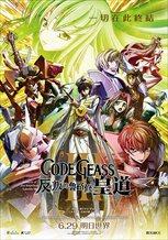 Code Geass: Lelouch of the Rebellion III - Glorification